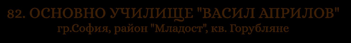 82. ОУ Васил Априлов – София